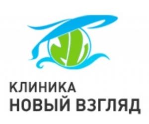 Офтальмологическая клиника Новый взгляд