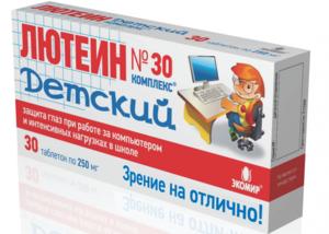 Витамины Лютеин для детей – фото упаковки