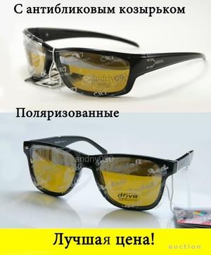 a41634eaed2a Поляризационные очки для вождения  что это такое, преимущества ...