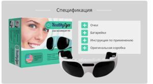 healthyeyes-magnitno-akupunkturnyi-massazh-oblasti-vokrug-glaz